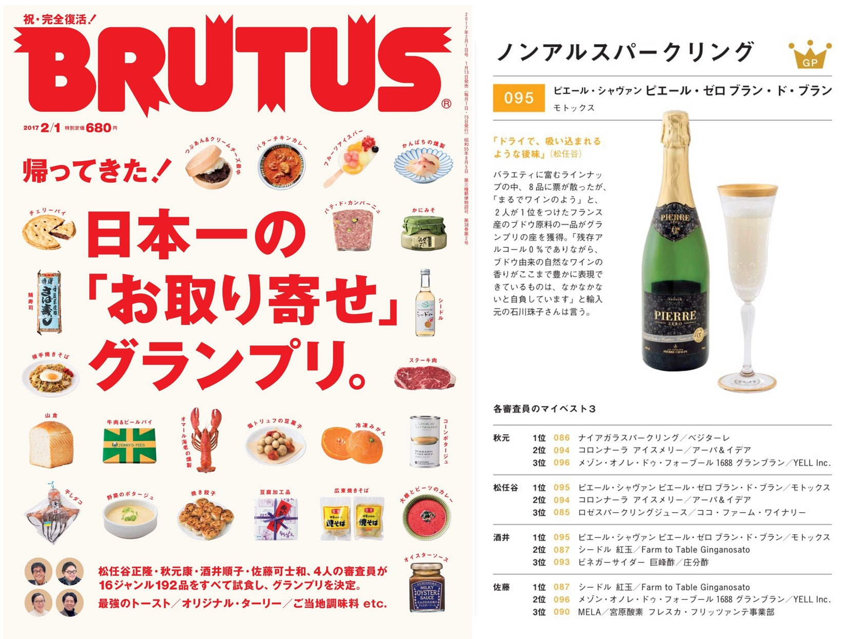 Pierre Zéro rewarded in the japonese magazine BRUTUS